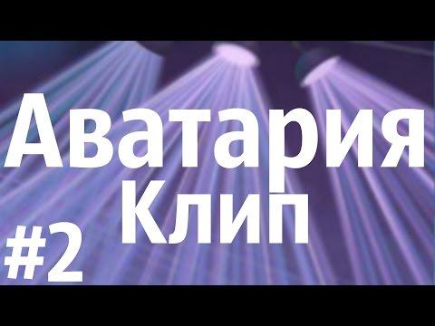 АВАТАРИЯ #15 Bahh Tee -- 10 лет спустя