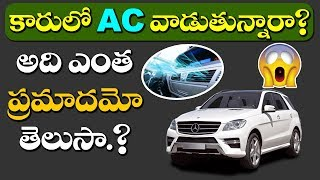 SHOCKING Disadvantages of Using AC in Cars! | Unknown Facts About AC Usage | Vtube Telugu