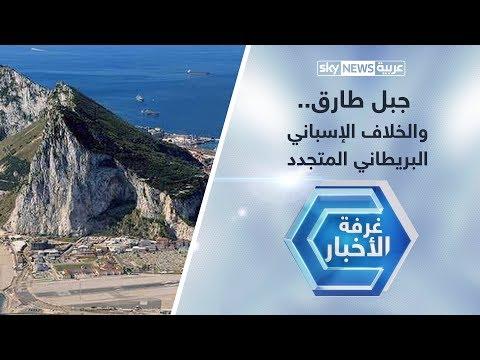 جبل طارق.. والخلاف الإسباني البريطاني المتجدد  - نشر قبل 9 ساعة