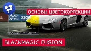 Fusion - Основы цветокоррекции | Blackmagic | Уроки для начинающих