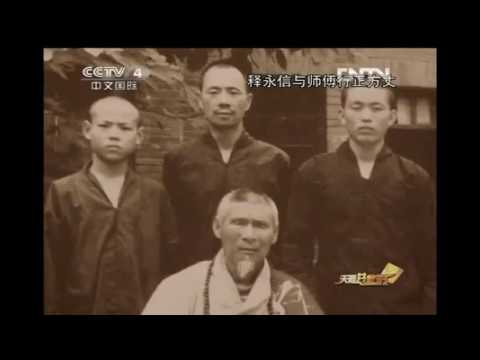 Shaolin In My Heart Documentary