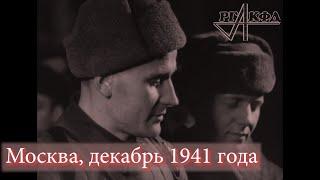 Москва, декабрь 1941 года. Великая Отечественная война. Военная кинохроника.
