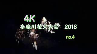 【4K】多摩川花火大会2018 no.4   18.10.13