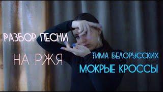 РУССКИЙ ЖЕСТОВЫЙ ЯЗЫК. Разбор песни Тима Белорусских - Мокрые кроссы | Видео-урок №5