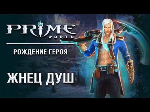 видео: Герой prime world — Жнец душ