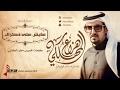 عايش على ذكراك هزاع المهلكي القناة الرسمية mp3