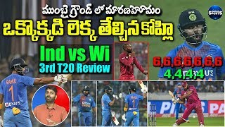 India vs West Indies 3rd T20 Review || Telugu Cricket Analysis || Eagle Sports
