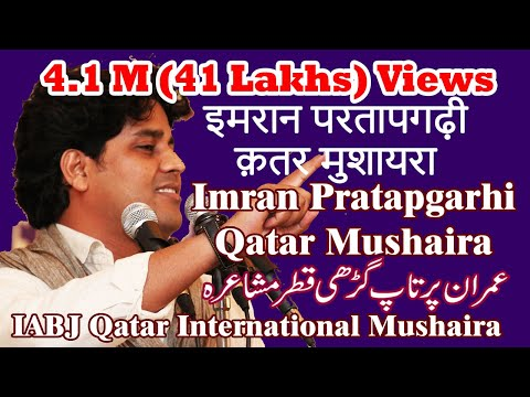 Imran Partapgarhi in IABJ International Mushaira 2016 on Bihar Diwas
