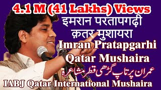 Imran Partapgarhi in IABJ International Mushaira 2016 on Bihar Diwas