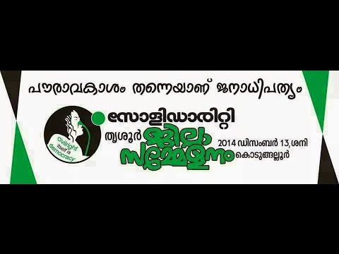 SOLIDARITY THRISSUR DISTRICT CONFERENCE LIVE FROM KODUNGALLUR