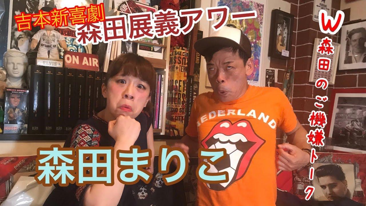 まりこ 喜劇 吉本 新 森田