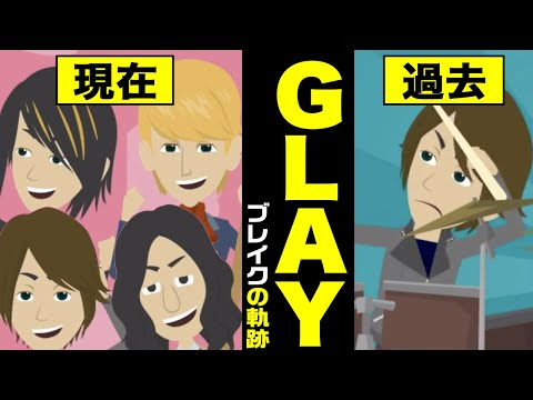 [manga]-commentary-on-the-trajectory-to-glay-break-in-manga-all-together-→-beloved-→-however