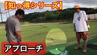 【知っ得シリーズ】山田竜太プロのアプローチ講座【必見です】 thumbnail