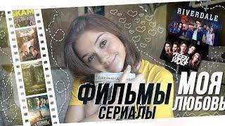 Настя-киновед/моя любовь/фильмы и сериалы