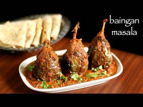 baingan masala recipe | how to make brinjal masala recipe | eggplant masala curry