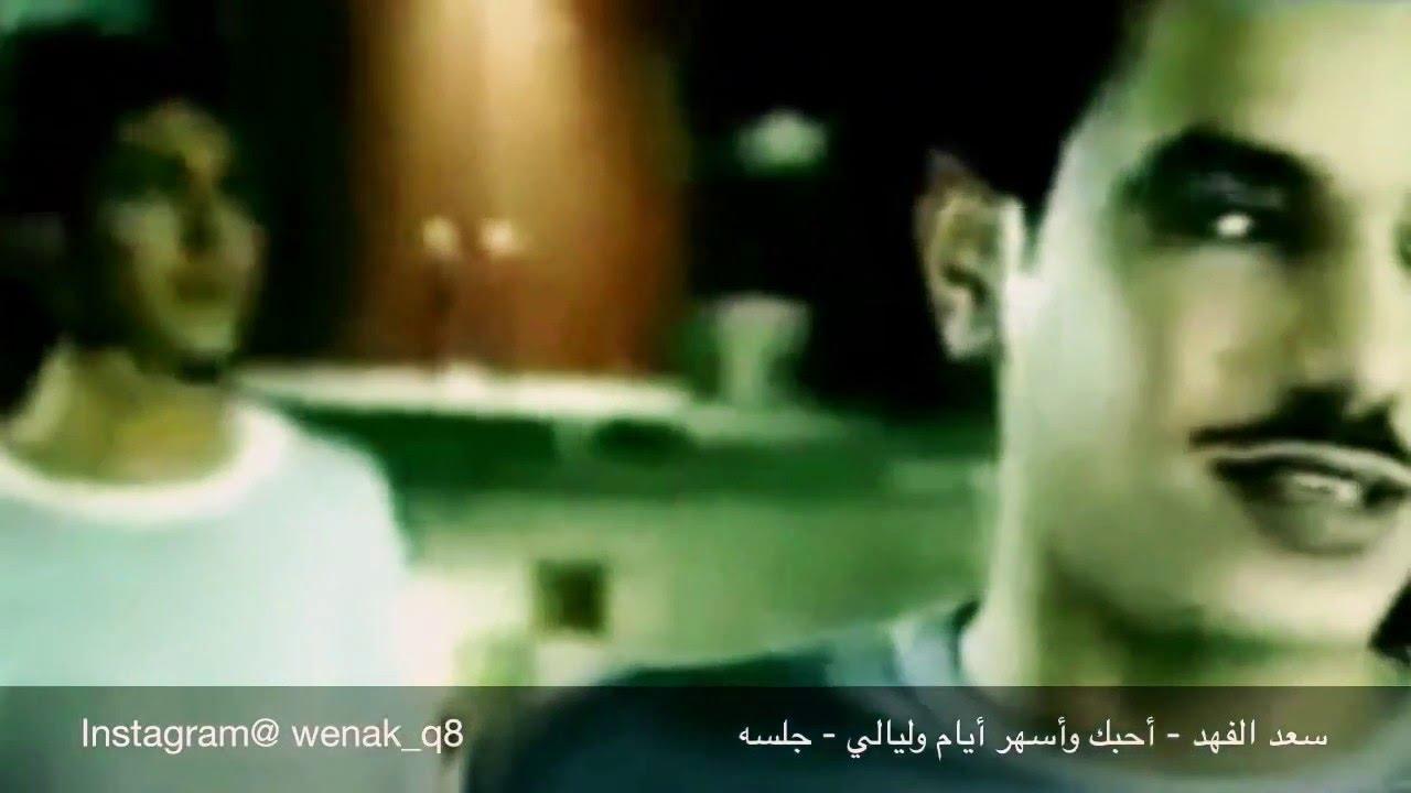 سعد الفهد أحبك وأسهر أيام وليالي جلسه Youtube