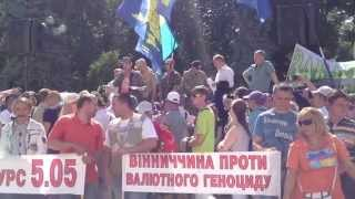 Ukrainian Patriots Picket Verkhovna Rada In Kyiv, July 1 2014