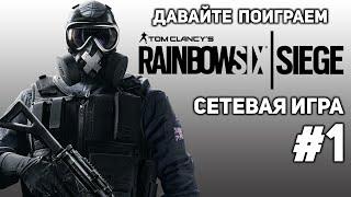 Tom Clancy's Rainbow Six: Siege - СЕТЕВАЯ ИГРА - #1