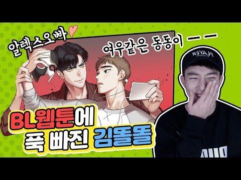 BL웹툰에 푹 빠진 김똘똘 : 알렉스 오빠와 여우같은 동동이 (feat. BJ알렉스)