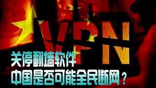 时事大家谈:关停翻墙软件,中国是否可能全民断网?