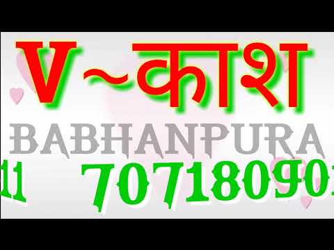 Dj. Vikash Babhanpura#Chote chote gol gol ka h # old is gold bhojpuri song