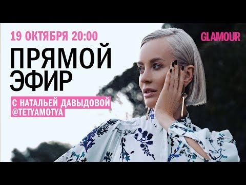 Прямой эфир с блогером Натальей Давыдовой