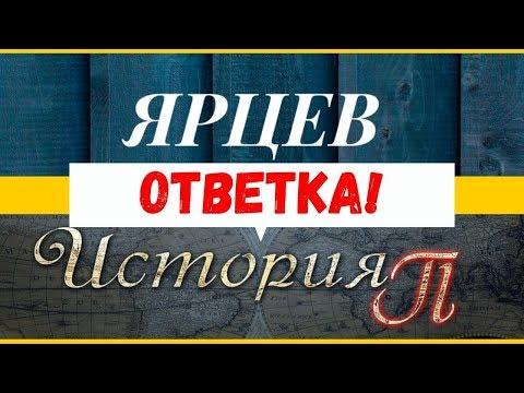 ЖЁСТКИЙ ОТВЕТ ЯРЦЕВА каналу @История Пи