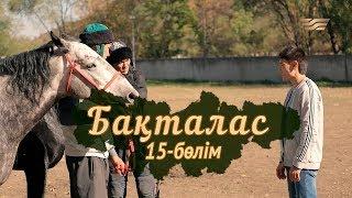 «Бақталас» телехикаясы. 15-бөлім / Телесериал «Бакталас». 15-серия