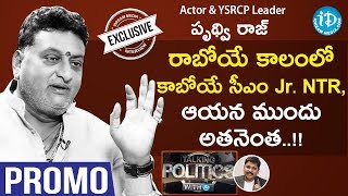 Actor & YSRCP Leader Prudhvi Raj Exclusive Interview - Promo || Talking Politics With iDream