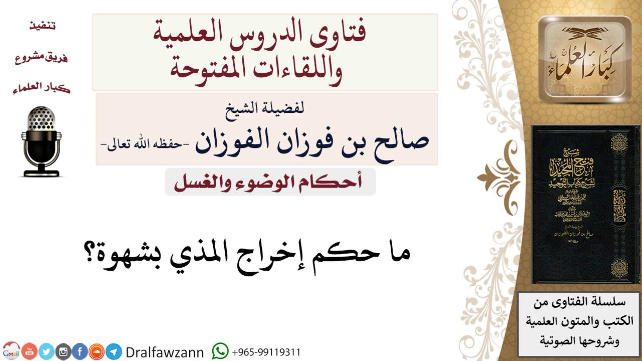 ما حكم خروج المذي بشهوة لمعالي الشيخ صالح الفوزان Youtube