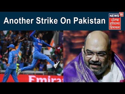 अमित शाह ने टीम इंडिया को दी बधाई, बोले- पाकिस्तान पर भारत की एक और स्ट्राइक World Cup 2019