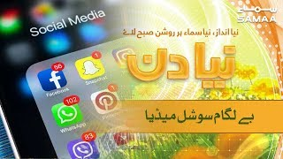 Be lagam Social Media | Naya Din | SAMAA TV | 18 March 2019
