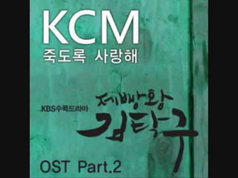 KCM - Love You To Death (Feat. Soul Dive) [King of Baking. Kim Tak Goo OST] Lyrics