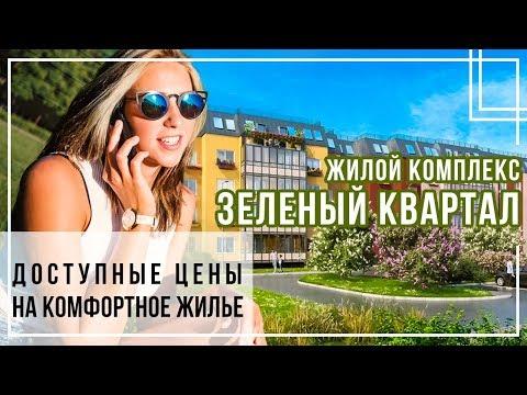 Квартиры в новостройках СПб жилой комплекс Зеленый квартал