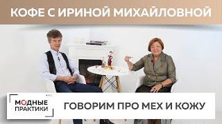Украшаем себя мехом В гостях у Модных практик Леонид Вестеровский Кофе с Ириной Михайловной