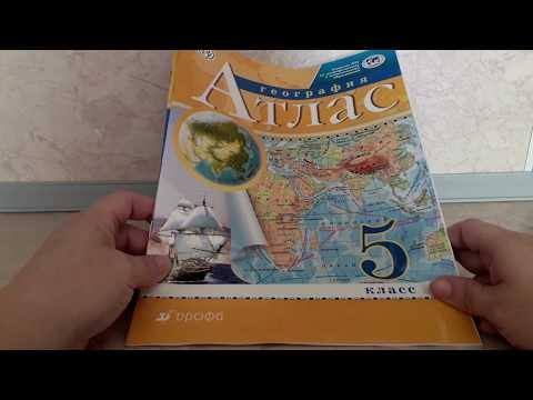 Как выглядит атлас 5 класса по географии