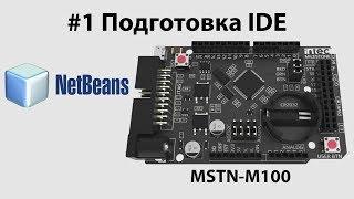 Уроки MSTN-M100 #1 – Настройка NetBeans IDE | Первая программа
