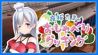 【Cooking Simulator】夜桜たまのおしゃべりクッキング【アイドル部】