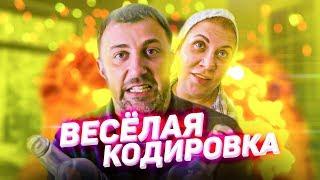 Веселая кодировка |  Марина Федункив Шоу