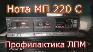 """""""Нота МП 220 С""""- Профилактика ЛПМ"""