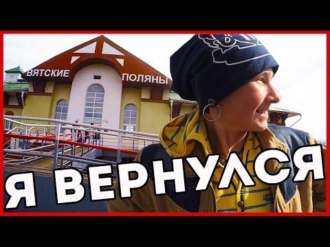 #МаксимМанаков вернулся в #ВятскиеПоляны
