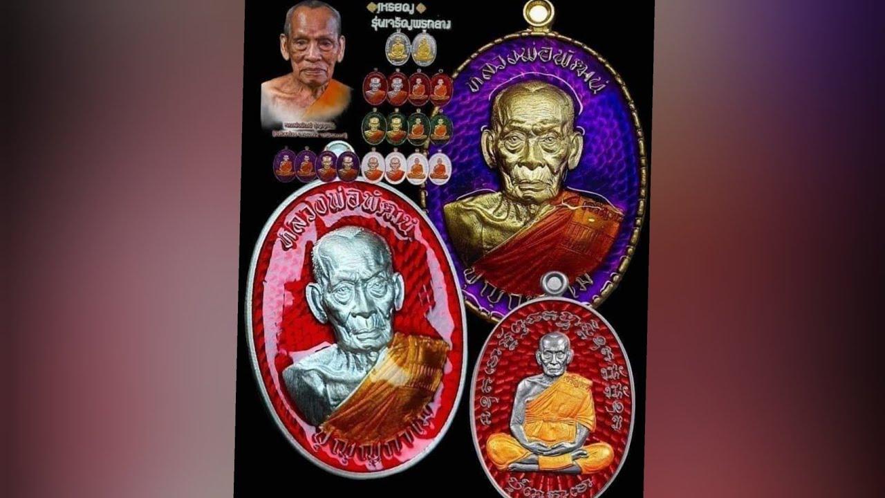 เปิดจองเหรียญเจริญพรกลาง หลวงปู่พัฒน์ศิษย์เอก รุ่นสุดท้ายของหลวงพ่อเดิมวัดหนองโพ