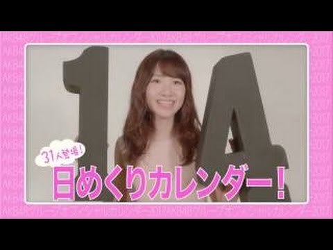 板野友美オフィシャルカレンダー2017メイキングムービー
