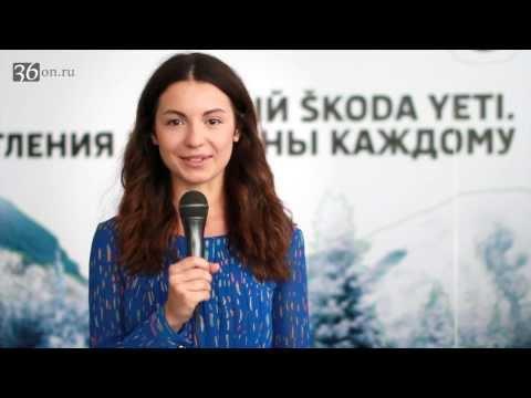 Презентация Skoda Yeti Ринг Север Воронеж