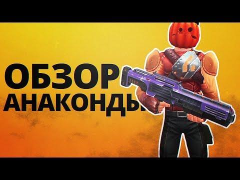 Guns Of Boom - ОБЗОР И ПОКУПКА ОРУЖИЯ АНАКОНДА ЗА1080 МОНЕТ!!