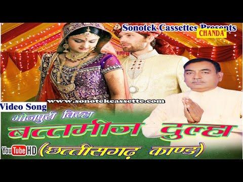 बत्तमीज़ दुल्हा || Batameej Dulha || छत्तीसगढ़ काण्ड || Bhojpuri Birha Dangal
