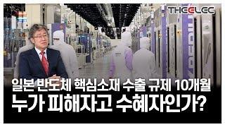 일본 반도체 핵심소재 수출 규제 10개월 누가 피해자고 수혜자인가?