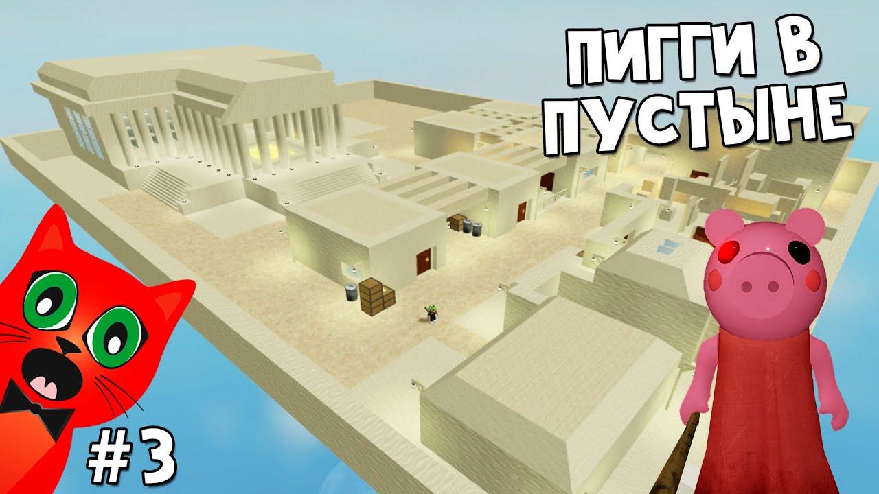 #3 ПИГГИ В ПУСТЫНЕ или Моя первая постройка в режиме Build Пигги роблокс   Piggy roblox   Храм