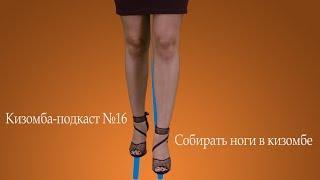 KizombaPod 16 - Собирать ноги в кизомбе