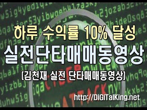 [주식강좌] 김천재 실전 단타매매 동영상 (하루 수익률 10%달성!)